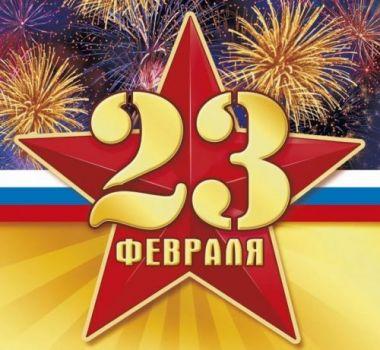 поздравления к 23 февраля (4)