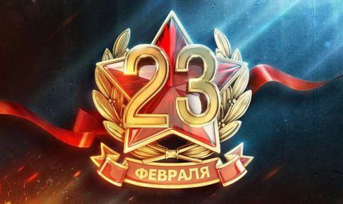 поздравления к 23 февраля (6)
