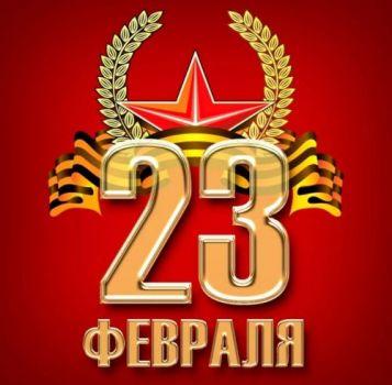 поздравления к 23 февраля (7)