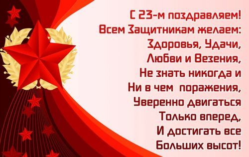поздравления к 23 февраля (8)
