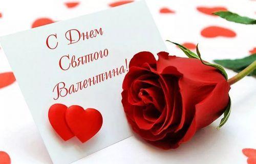 Просто поздравление с днем святого валентина