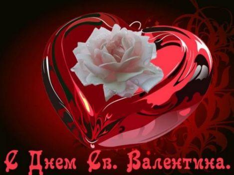 С Валентином тебя