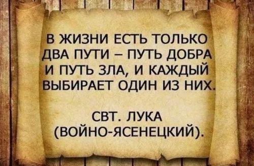 цитаты добро и зло