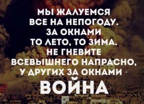 цитаты про войну и фразы