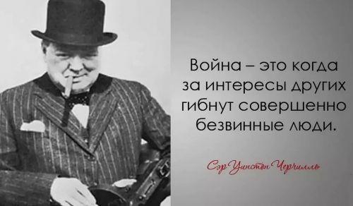 цитаты про войну от Черчиля (не сыра)