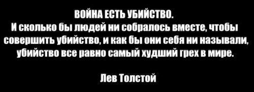 Фраза про войну от Толстого (фамилия, не погоняло)