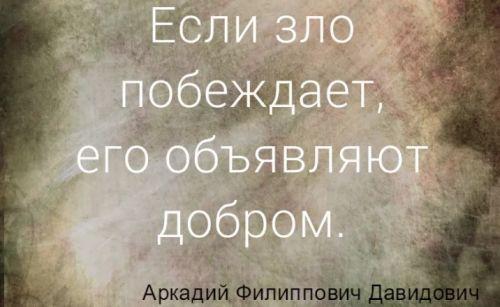 Фразы добро и зло