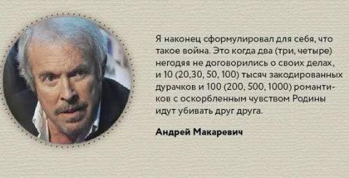 Макаревич высказывается