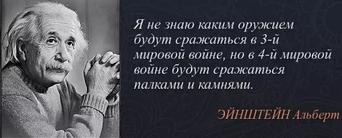 Мудрый Эйнштейн