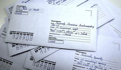 Письма на почте