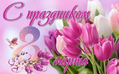 с 8 марта и тюльпаны