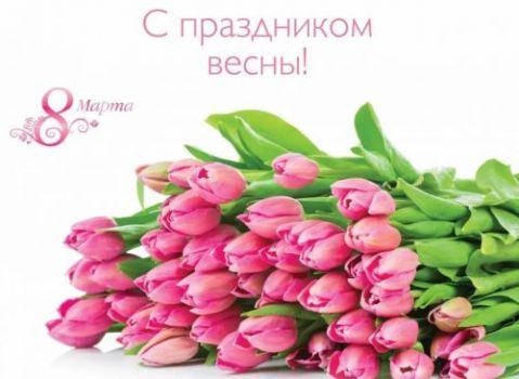 с 8 марта и весной