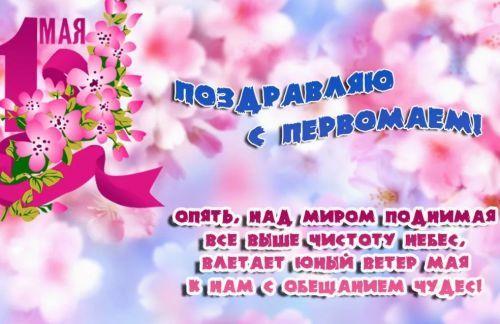 1 мая праздник поздравление