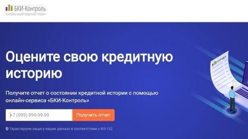 БКИ Контроль — сайт мошенников