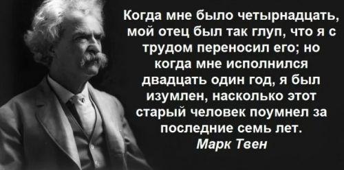 Цитата от Марка Твена