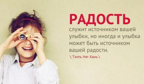 цитаты фразы радость