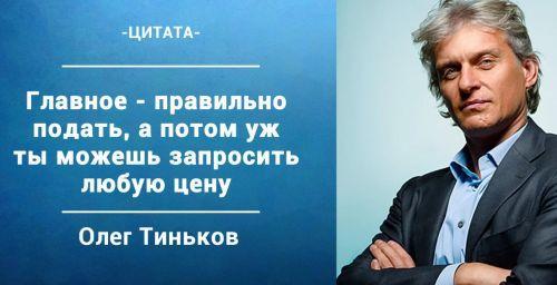 цитаты и фразы про бизнес от Тинькова