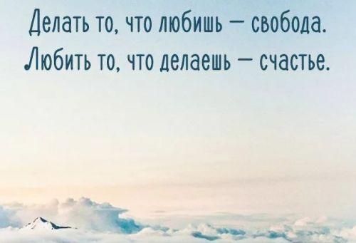 Делать что любишь