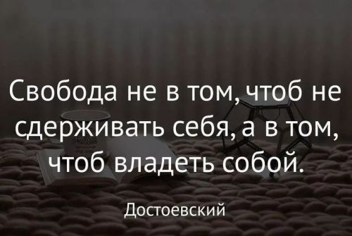 Достоевский про Свободу