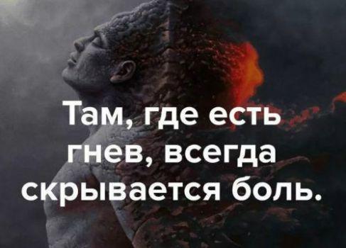 Гнев и боль вместе