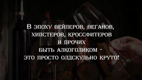 Как быть алкоголиком