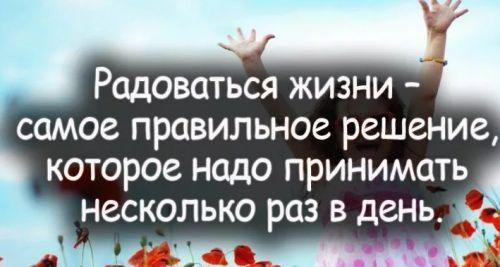 Надо радоваться жизни