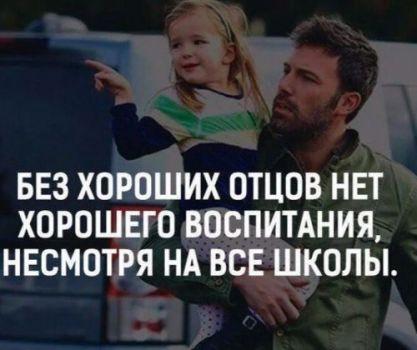 Нет хорошего воспитания без отца