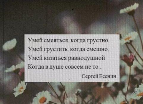 Печальный Есенин