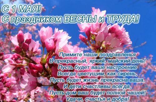 Поздравление к 1 мая открытка