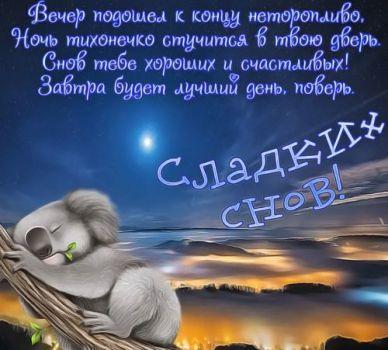 пожелание спокойной ночи для девушки