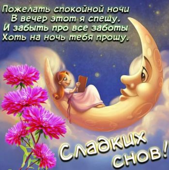 пожелание спокойной ночи для женщины