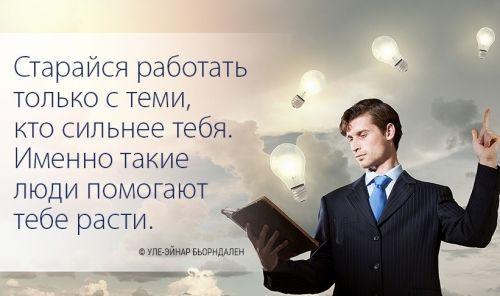 Работай с теми кто сильнее