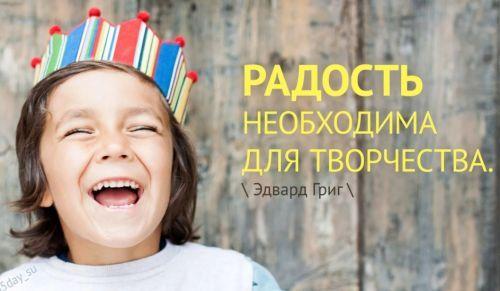 Радость для творчества