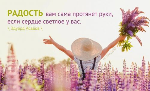 Радость тянет к тебе руки