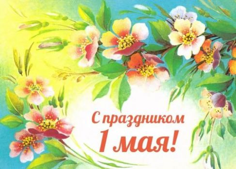 Ретро открытка к Первомаю