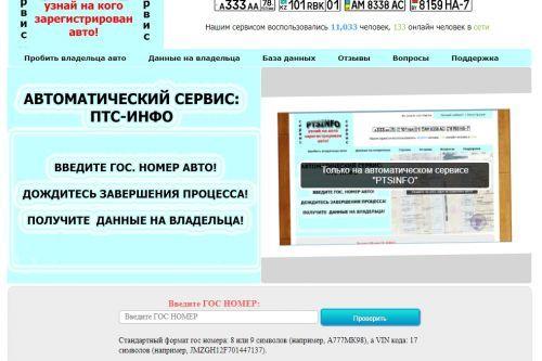 Сайт НОМЕР АВТО