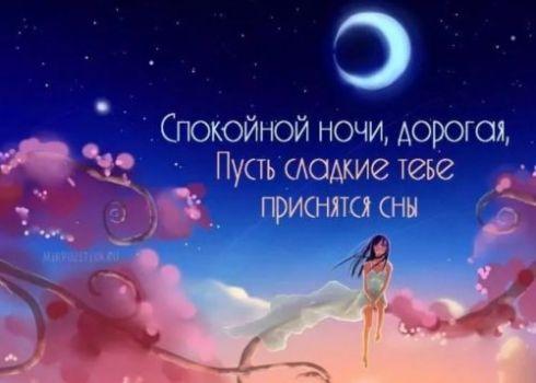 Сладких снов тебе дорогая