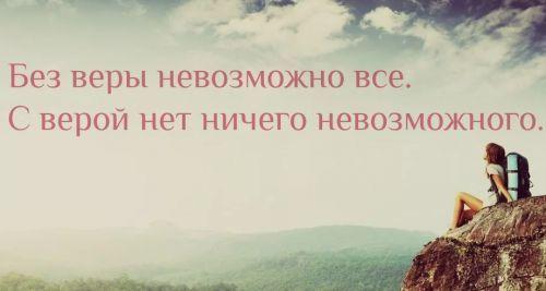 Без веры никак   цитата