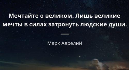 цитата о мечте (1)