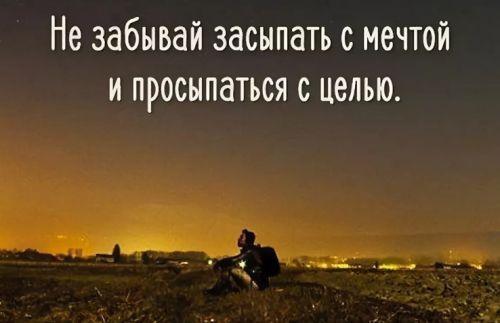 цитата о мечте (2)