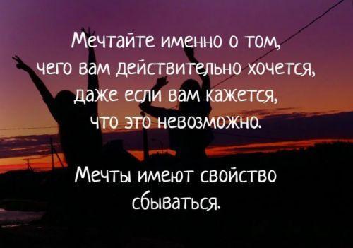 цитата о мечте (4)