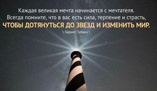 цитата о мечте (5)