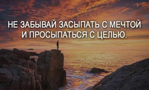 цитата о мечте (6)