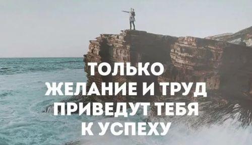 цитата про успех (1)