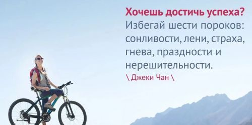цитата про успех (2)