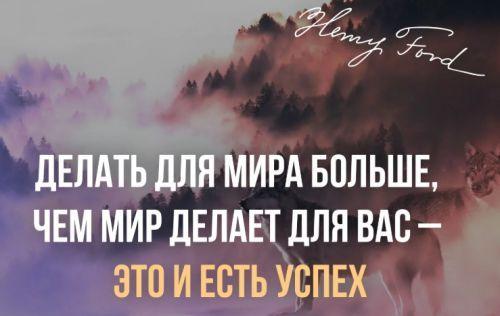 цитата про успех (4)