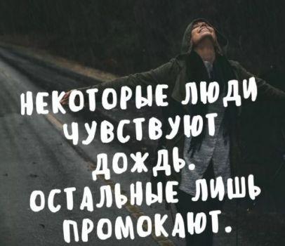цитаты про дождь (2)