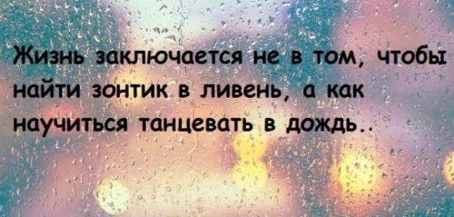 цитаты про дождь (4)