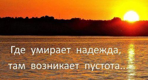 цитаты про надежду (2)