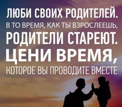 цитаты про родителей (1)
